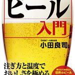 仕事中のノンアルコールビールはアリ?