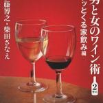 ワインに賞味期限はない?横にして保存する理由