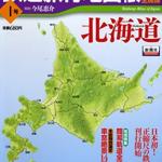 北海道フリーパス旅行はお得度が高い