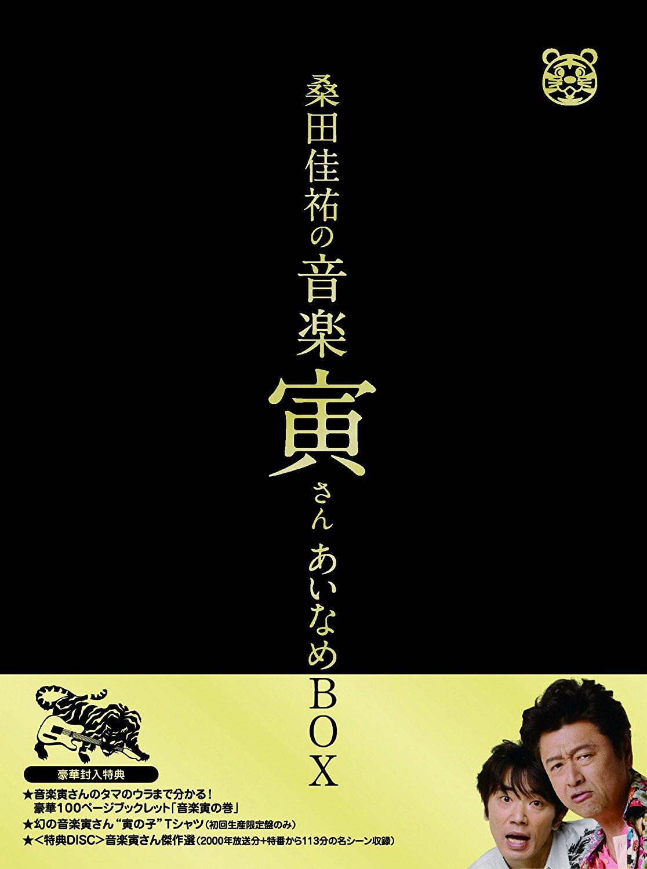 「桑田佳祐の音楽寅さん~MUSIC TIGER~」あいなめBOX【通常版】