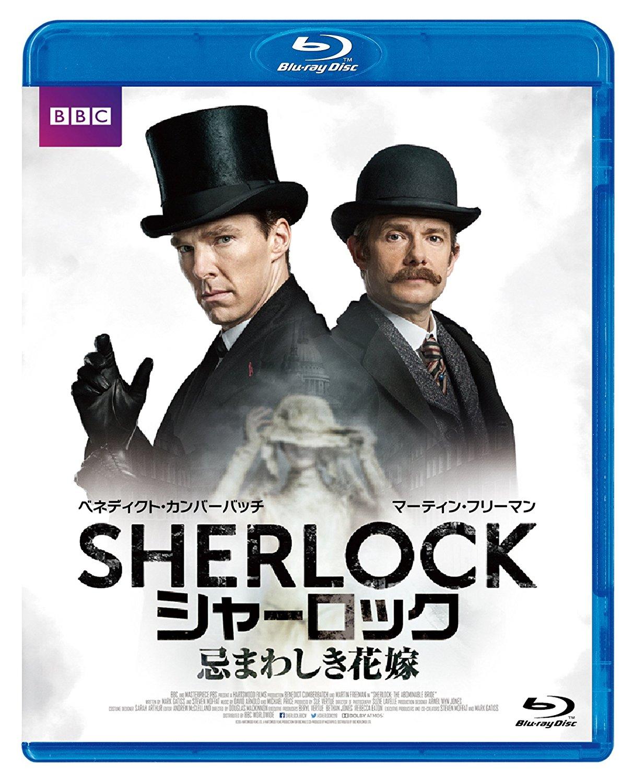 SHERLOCK/シャーロック 忌まわしき花嫁 (特典付き2枚組)