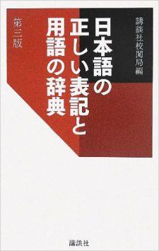 正しい日本語