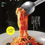 【料理レシピ本買取】麺料理の好みも大人になって変わる