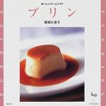 【料理レシピ本買取】プリンの本場は北海道?
