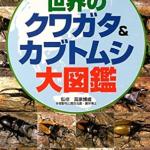 【昆虫図鑑買取】北海道はカブトムシよりクワガタが多い?