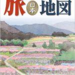 外国人の日本旅行と札幌民泊