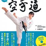 武道・格闘技本買取