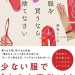 【服飾本買取】北海道の秋の衣替えは早い