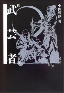 【古本買取】進化する武道