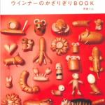 【料理本買取】ウィンナーとソーセージの違い