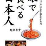 食品サンプルは視覚での美味しさの入り口