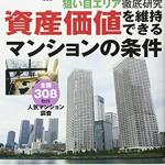【不動産本買取】札幌中央区の地価が10%以上の上昇