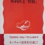 【古本買取】盲腸は腸内環境に必要だった?
