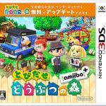 【DSゲームソフト買取】どうぶつの森