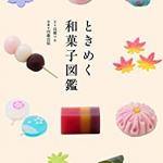 和菓子料理レシピ本買取