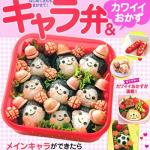 【料理本買取】キャラ弁レシピ
