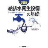 図解 給排水衛生設備の基礎