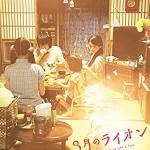 【映画DVDBOX買取】3月のライオン