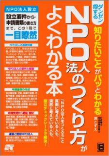 【古本】NPO法人のつくり方がよくわかる本