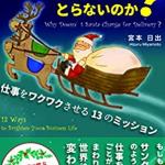 出前アプリ「ウーバーイーツ」札幌では使えない?