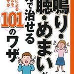 【医学書買取】耳鳴り・難聴・めまい