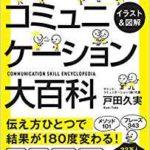 【ビジネス書買取】コミュニケーション大百科