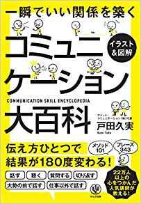 【ビジネス書】コミュニケーション大百科