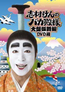 志村けんのバカ殿様DVD