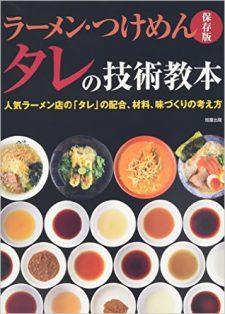 ラーメンつけ麺本