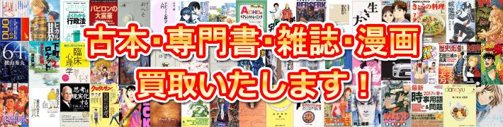買取カテゴリー:古本・専門書・雑誌・漫画の買取