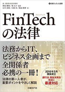 【経営学書】FinTechの法律