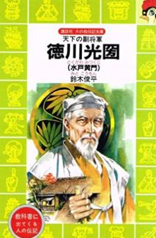 【歴史本買取】水戸黄門と徳川光圀