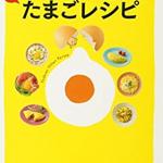 【料理レシピ本買取】卵は1日1個まで?