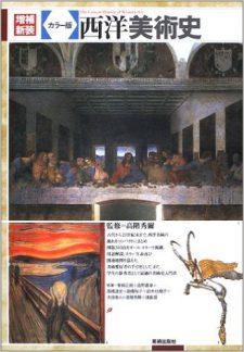 西洋美術史本古本