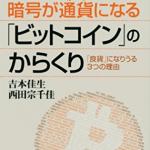 仮想通貨ビットコインは早めに始めて先行者利益を得るべき?
