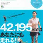 マラソン42.195kmの距離はどうやって測る?
