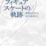 【スポーツ本買取】ウインタースポーツは北海道