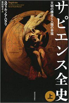 【科学書】サピエンス全史