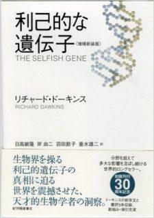 【科学書】利己的な遺伝子
