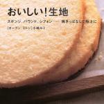 【ケーキ本買取】毎月22日はショートケーキの日?