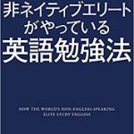 【英語本買取】読み書きと英会話のコツは違う