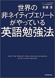 英語勉強本