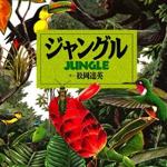 【絵本買取】ジャングルは未知の世界