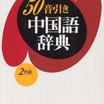 【辞典買取】中国語辞典