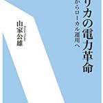 【経済本】電力自由化で北海道電力以外の選択肢も
