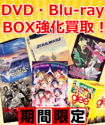 DVD・ブルーレイBOX強化買取