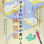 【学習本買取】ペン字練習帳