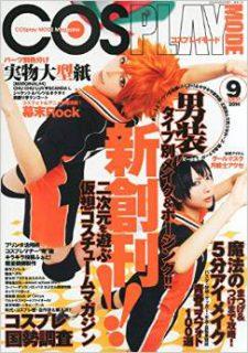 COSPLAY MODE (コスプレイモード) 2014年 09月号