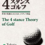 【DVD買取】ゴルフ教材