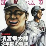 日ハムが清宮幸太郎をドラフト1位で獲得